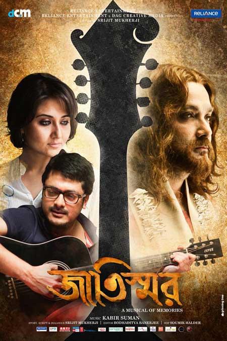 jaatishwar-poster-bb